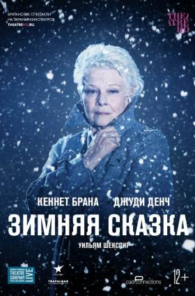 TheatreHD. Kenneth Branagh Theatre Company: Зимняя сказка (рус. субтитры)