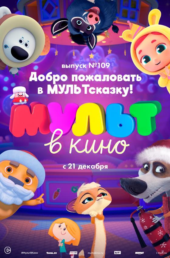 МУЛЬТ в кино. Выпуск № 109. Добро пожаловать в МУЛЬТсказку!