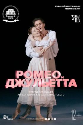 Большой Театр: Ромео и Джульетта (рус. субтитры)