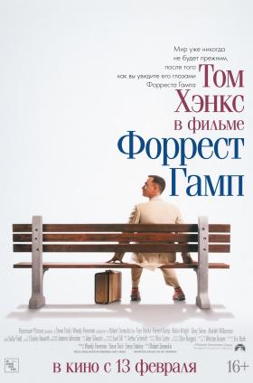 Форрест Гамп (рус. субтитры)