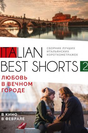 Italian Best Shorts-2: Любовь в Вечном городе