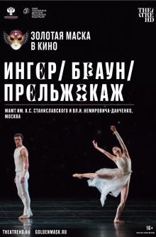 Золотая маска: Ингер / Браун / Прельжокаж (рус. субтитры)