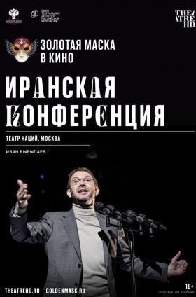 Золотая маска: Иранская конференция (рус. субтитры)
