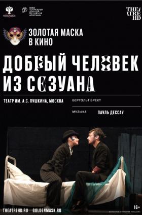Золотая маска: Добрый человек из Сезуана (рус. субтитры)