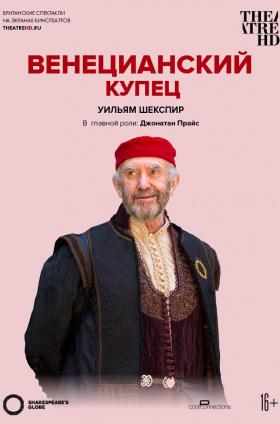 TheatreHD. Венецианский купец (Globe)