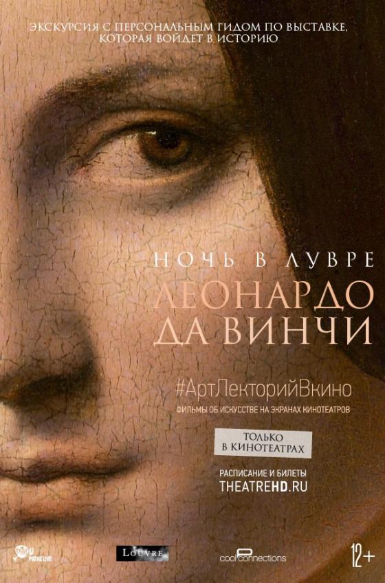 #АртЛекторийВКино: Ночь в Лувре: Леонардо да Винчи