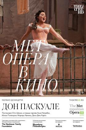 TheatreHD Дон Паскуале