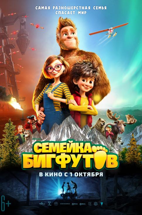 Семейка Бигфутов