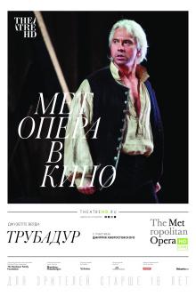 TheatreHD: Трубадур