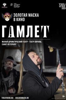 Золотая маска: Гамлет