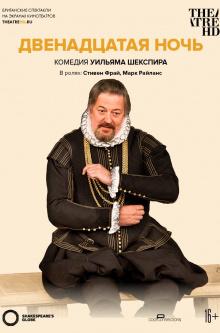 TheatreHD: Globe: Двенадцатая ночь