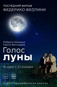 Голос Луны