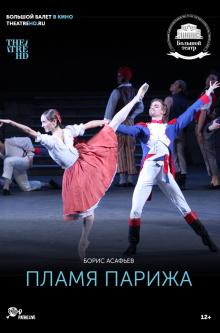 TheatreHD: Пламя Парижа