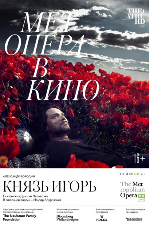 The Metropolitan Opera: Князь Игорь
