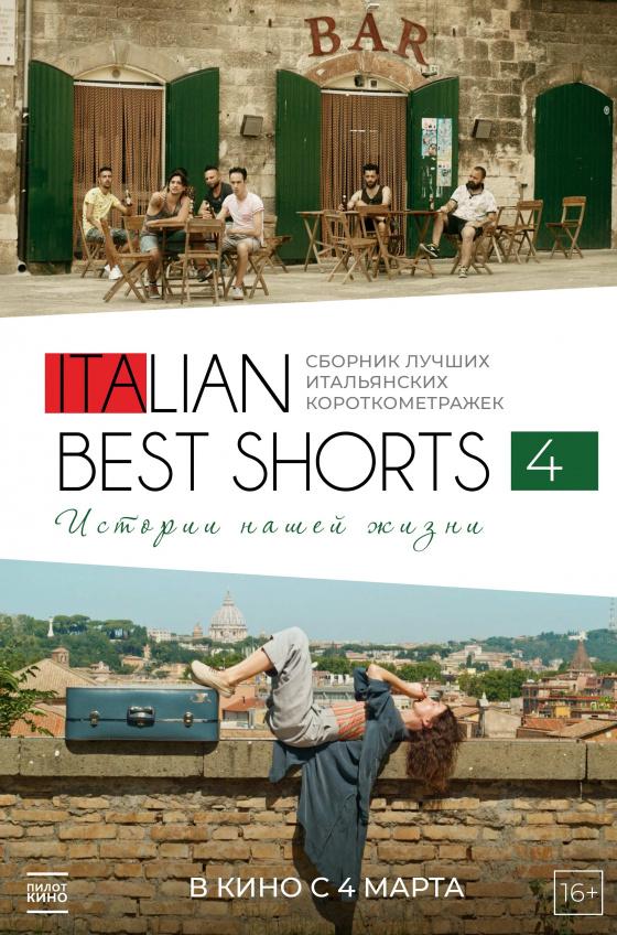 RIFF: ITALIAN BEST SHORTS 4: Истории нашей жизни