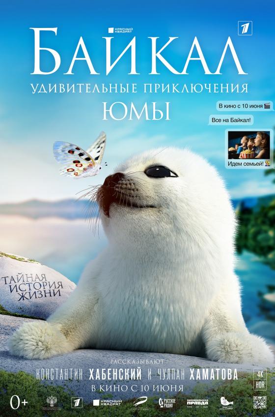 Байкал. Удивительные приключения Юмы