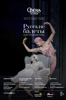 Русские балеты