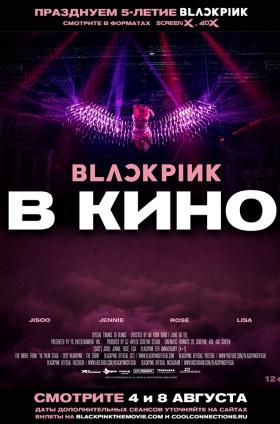 BLACKPINK в кино (с субтитрами)