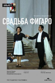 Зальцбург-100: Свадьба Фигаро