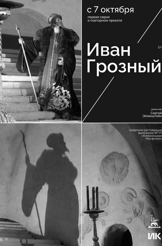 Иван Грозный. 1 серия