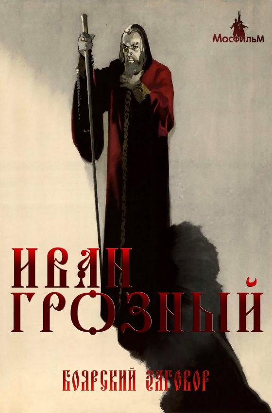 Иван Грозный. 2 серия