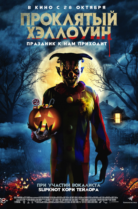 Проклятый Хэллоуин