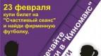 День Защитника Отечества в Киномакс-Тандем