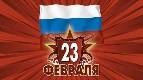 День защитника Отечества в Киномакс!