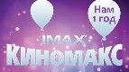 29 марта кинотеатр «Киномакс IMAX Астрахань» отмечает 1 год!