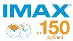 Ледокол цен! Фильмы в формате IMAX от 150 рублей.