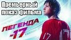 Премьера фильма «Легенда 17»