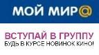«Киномакс» в Моем Мире@Mail.Ru
