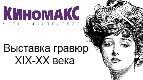 Выставка гравюр XIX-ХХ века в киноцентре «Киномакс-Планета» в Красноярске