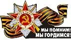 День Победы в кинотеатрах «Киномакс»