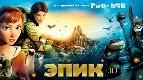 День защиты детей в кинотеатрах «Киномакс»