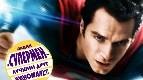 Акция «Супермен - лучший друг Киномакс»