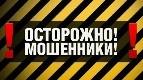 ОСТОРОЖНО: мошенники в городе Казань!