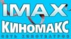 Выходные в уютной атмосфере IMAX