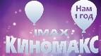 29 марта киноцентр Киномакс IMAX отмечает 1 год!