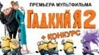 Премьера мультфильма «Гадкий я 2»