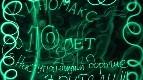 «Киномакс-Волгоград» - 10 лет вместе!