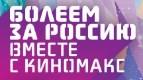 Болей за Россию с КИНОМАКС!