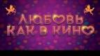 КИНОМАКС XL и ЛЮБОВЬ КАК В КИНО