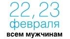 """Празднуем День Защитника Отечества в """"Киномаксе""""!"""
