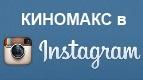 КИНОМАКС в Instagram
