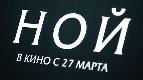 """Итоги премьеры """"НОЙ"""" в КИНОМАКС"""