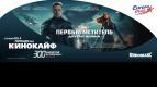 """Закрытый показ фильма """"Первый мститель: Другая война"""" в """"Киномакс"""""""