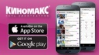 Мобильное приложение КИНОМАКС