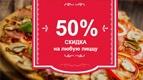 Скидка 50% на любую пиццу!