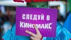 Открытие «КИНОМАКС-АУРА»